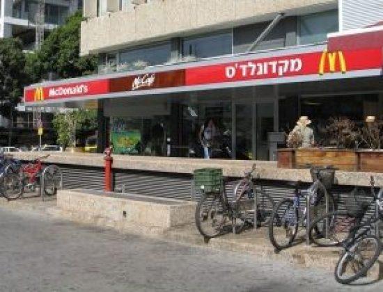 McDonalds Ibn Gabirol