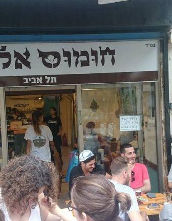 Hummus Eliyahoo Levontin